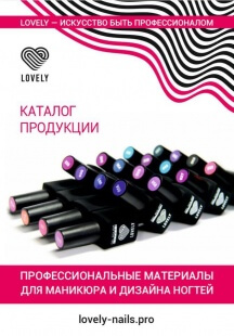 Каталог Lovely Nails